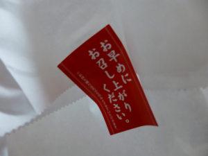 天ぷらのシール