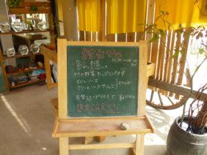 村カフェ看板