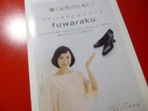 fuwarakuカタログ