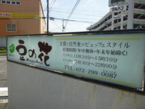 豆の花看板
