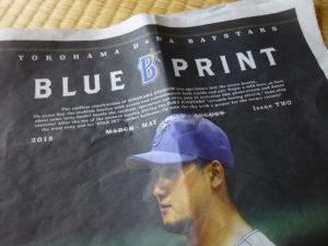 BLUE PRINTその1