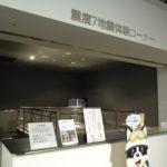 震度7地震体験コーナー