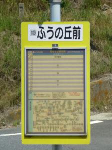 ふうの丘バス停時刻表