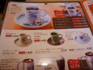 メニュー(コーヒー)