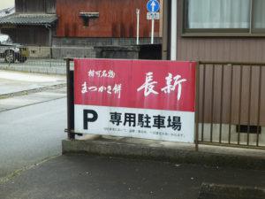 まつかさ餅長新駐車場