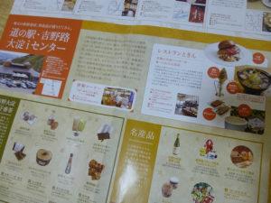 大淀町Premium観光ガイド道の駅部分