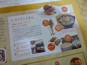 大淀町Premium観光ガイドレストランときん部分