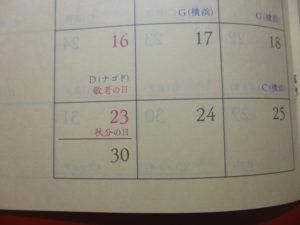 複数の日付が入る枠
