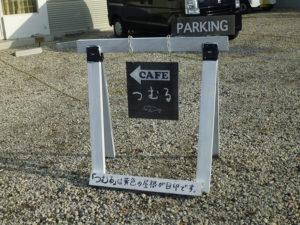 駐車場内の看板