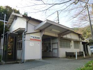 紀見峠駅駅舎