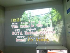 鉄道カラオケ英語部分