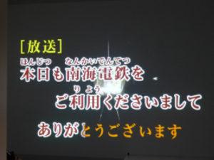 南海電車鉄道カラオケ
