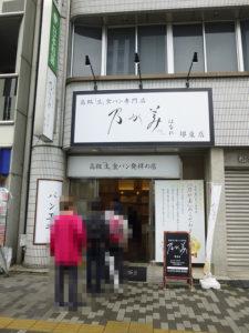 乃が美はなれ堺東店