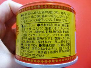 サバカレー缶詰原材料等