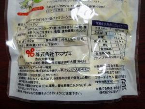 かぼちゃサラダ原材料等