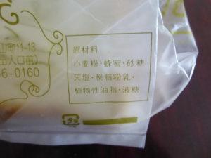 食パンの原材料