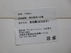 プティトゥ・ペッシュ箱