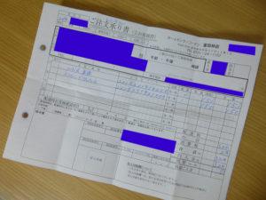 レンタル書類