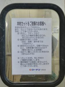 コーナン泉北店木材カット