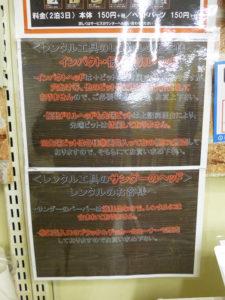 コーナン富田林店レンタル工具の注意点