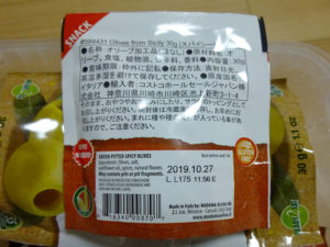 Olives from Sicily スパイシー個包装裏