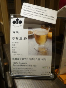 丹波なた豆茶説明