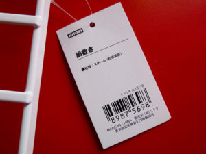 ニトリ鍋敷き商品タグ