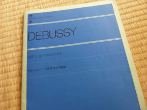ドビュッシー-ベルガマスク組曲