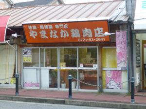 やまなか鶏肉店店舗外観