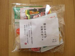 堺のおみやげお菓子セット