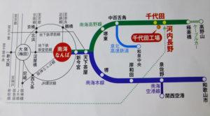 千代田工場への電車での行き方