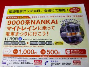 NANKAIマイトレインに乗って電車まつりへ