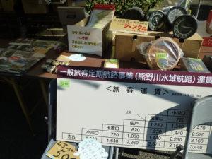 熊野交通グッズ売り場