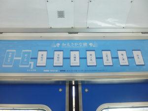 加太さかな線駅名一覧