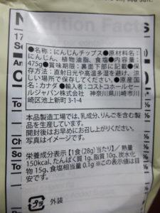 にんじんチップス 原材料等