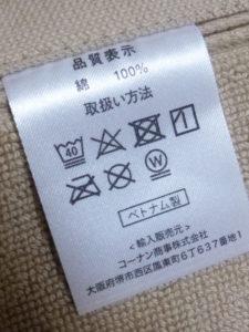 コーナンバスマット品質表示